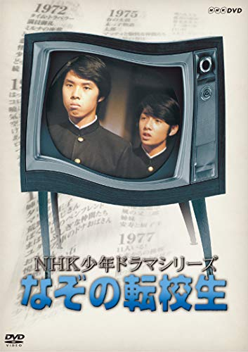 NHK少年ドラマシリーズ なぞの転校生  (新価格) [DVD]