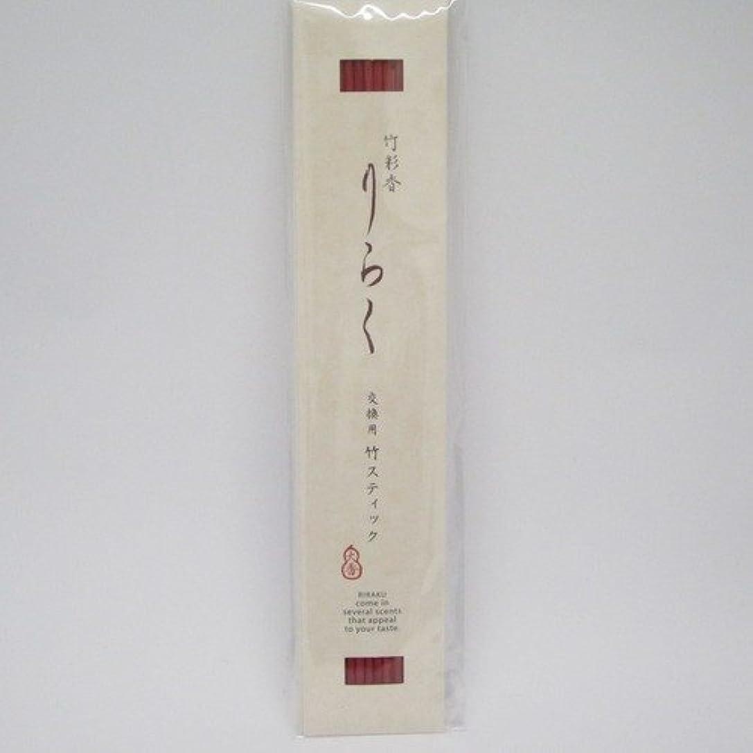 貫通する厳密に実験をするりらく 竹彩香りらく竹スティック ばらの色