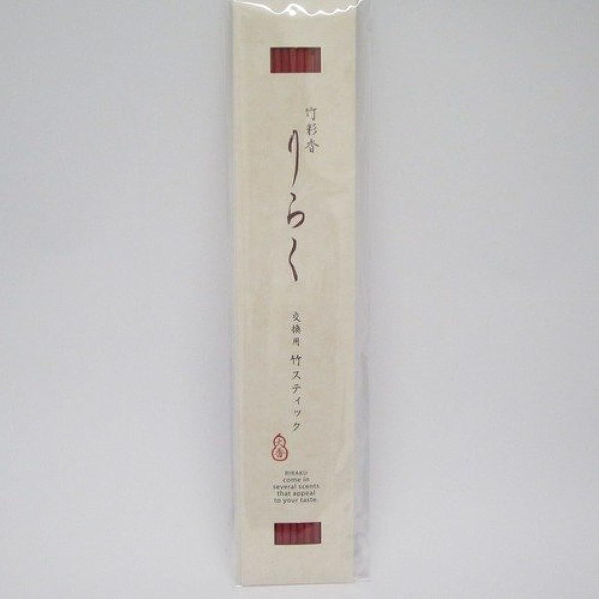 嬉しいですシンポジウム残り物りらく 竹彩香りらく竹スティック ばらの色