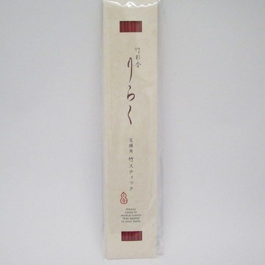 ハドルどっちカテゴリーりらく 竹彩香りらく竹スティック ばらの色