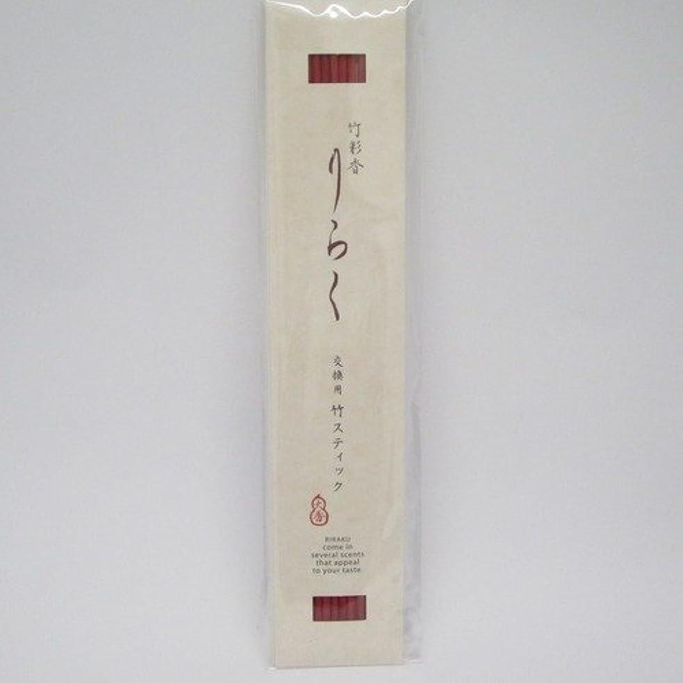 スープ科学受け入れりらく 竹彩香りらく竹スティック ばらの色