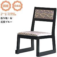 法事用椅子?畳用椅子?和室用椅子 張地:花雅ブルー 日本製?黒塗り
