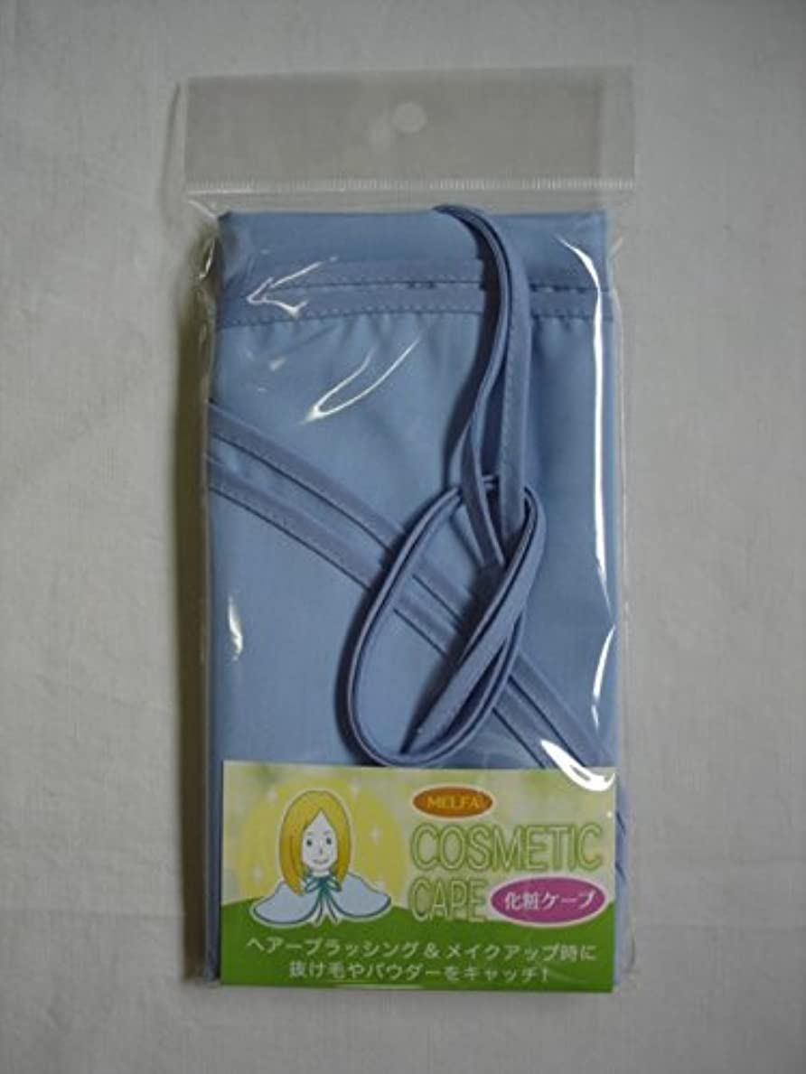 かまどベッツィトロットウッドサバント日本製 化粧ケープ 無地ブルー
