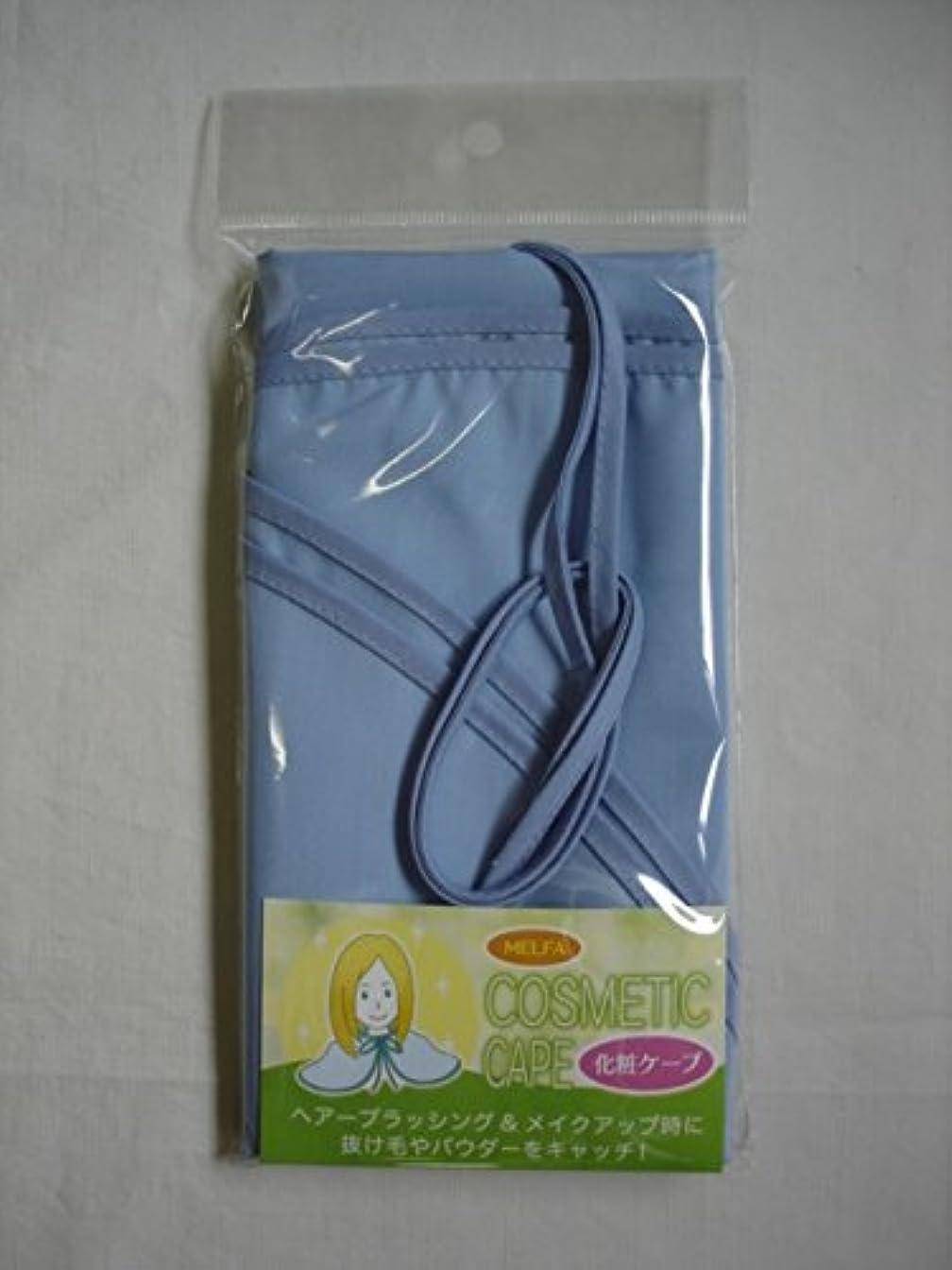 認める合体はさみ日本製 化粧ケープ 無地ブルー