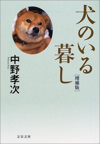 犬のいる暮し (文春文庫)