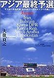 アジア最終予選―サッカー日本代表2006ワールドカップへの戦い (サッカー批評叢書)