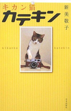 キカン猫(コ)カテキンの詳細を見る