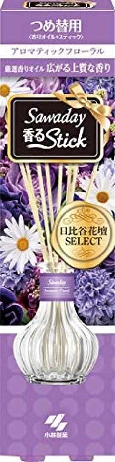 比較私たちのもの擬人サワデー香るスティック日比谷花壇セレクト 消臭芳香剤 詰め替え用 アロマティックフローラル 70ml