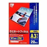 【まとめ 2セット】 アイリスオーヤマ 150ミクロンラミネーター専用フィルム (A3サイズ 20枚) LZ-15A320
