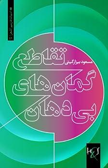 Cross of Mouthless Thoughts by [Bizargiti, Masoud]