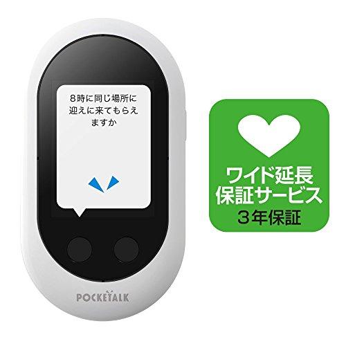 【公式】POCKETALK_W (ポケトーク) 翻訳機 +端末保証(3年) ホワイト