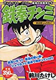 鉄拳チンミ 鉄の男リュウカイ―チンミベスト・バウト、最強の挑戦者たち (プラチナコミックス)