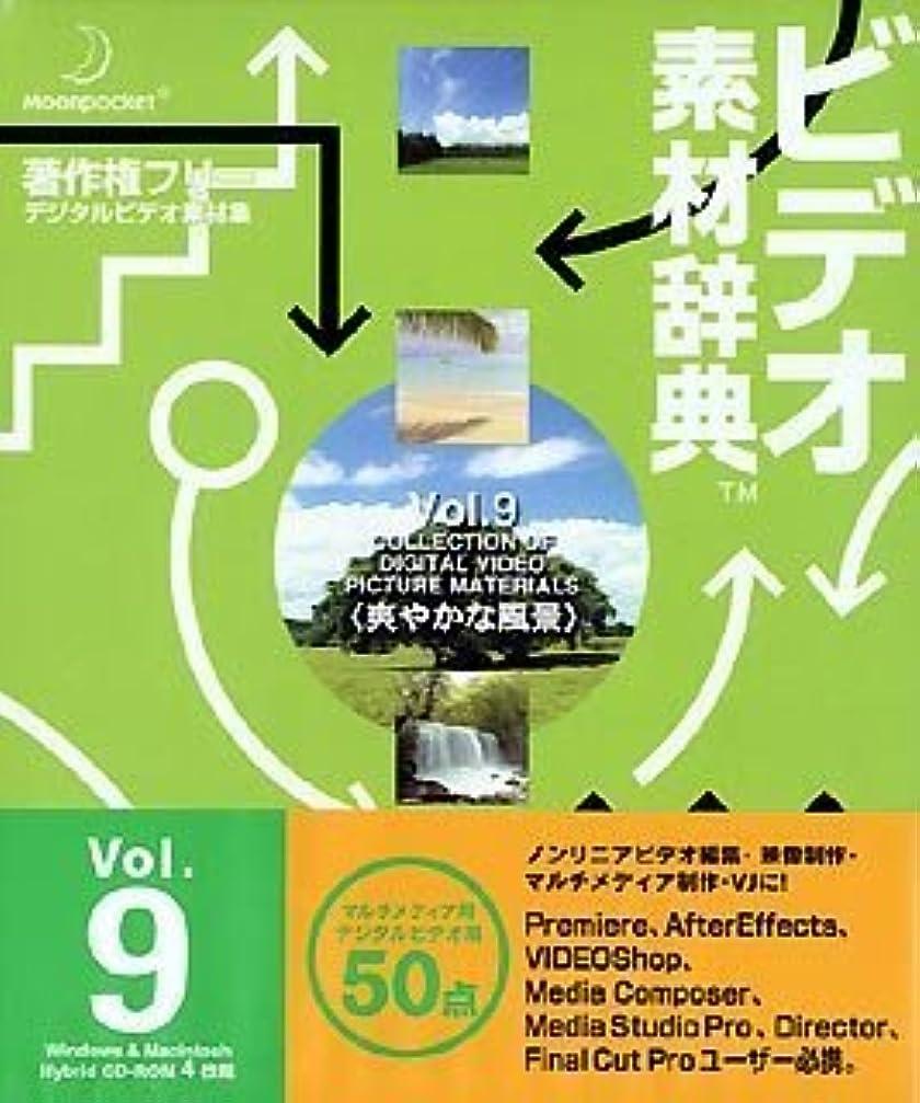 ビデオ素材辞典 Vol.9 爽やかな風景