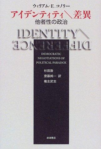 アイデンティティ\差異―他者性の政治の詳細を見る