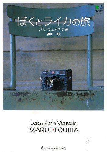 ぼくとライカの旅 パリ・ヴェネチア編の詳細を見る