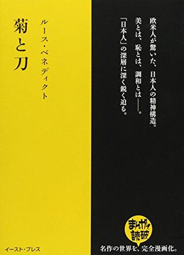 菊と刀 (まんがで読破)の詳細を見る