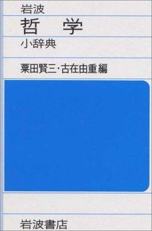 岩波哲学小辞典の詳細を見る