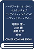ソードアート・オンライン オルタナティブ ガンゲイル・オンラインVI ―ワン・サマー・デイ― (電撃文庫)