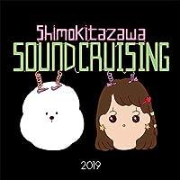 Shimokitazawa SOUND CRUISING 2019 店舗限定盤