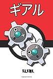 Klink: ギアル Giaru Tic Klikk Pokemon Notebook Blank Lined Journal