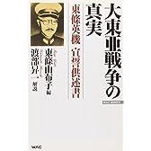 大東亜戦争の真実―東條英機宣誓供述書 (WAC BUNKO)
