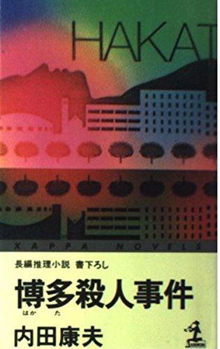 博多殺人事件 (カッパ・ノベルス)の詳細を見る