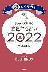 ゲッターズ飯田の五星三心占い銀のイルカ座2022 ゲッターズ飯田の五星三心占い2022