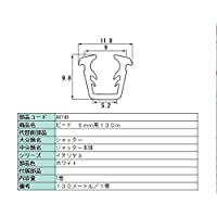 Yグレチャン ビード ガラス溝9mm ガラス厚5mm用 ホワイト 130m巻 A8Y48