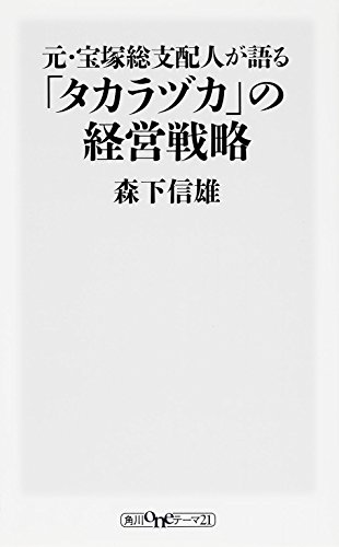 元・宝塚総支配人が語る「タカラヅカ」の経営戦略 (oneテーマ21)の詳細を見る