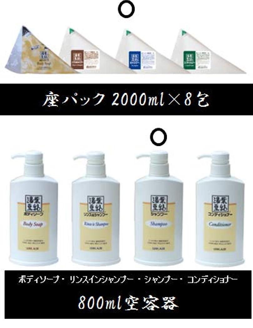 故障間違っている魅惑的なフタバ化学 湯葉豆乳シャンプー 16L詰め替え(2Lパック×8包) 800ml空容器付