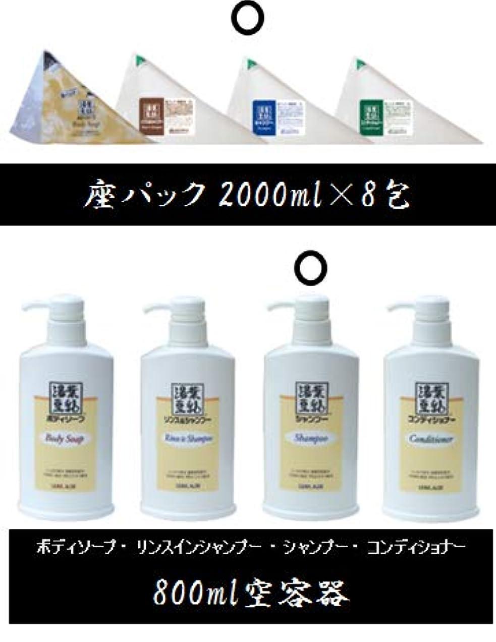 細胞船乗りピンフタバ化学 湯葉豆乳シャンプー 16L詰め替え(2Lパック×8包) 800ml空容器付