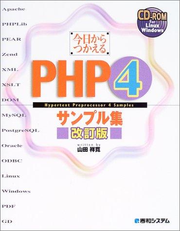 今日からつかえるPHP4サンプル集 改訂版の詳細を見る