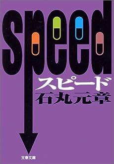 SPEED スピード (文春文庫)