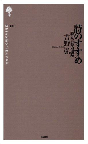 詩のすすめ―詩と言葉の通路 (詩の森文庫 (103))の詳細を見る