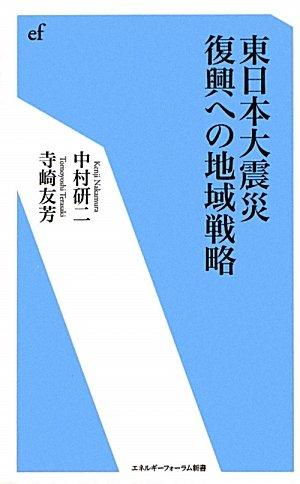 東日本大震災復興への地域戦略 (エネルギーフォーラム新書)の詳細を見る