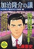 加冶隆介の議 収賄と事故死の謀略編 (プラチナコミックス)