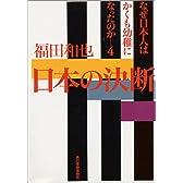 日本の決断―なぜ日本人はかくも幼稚になったのか〈4〉 (ハルキ文庫)