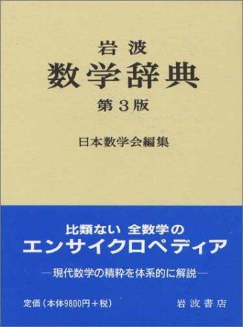 岩波 数学辞典 第3版