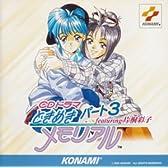 ときめきメモリアル(3)‾featuring片桐彩子