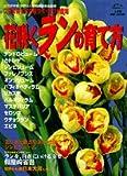 花咲くランの育て方—2006年版 (LADY BIRD小学館実用シリーズ)