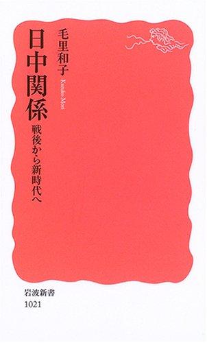 日中関係―戦後から新時代へ (岩波新書 新赤版 (1021))の詳細を見る