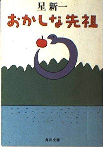 おかしな先祖 (角川文庫 (6162))の詳細を見る