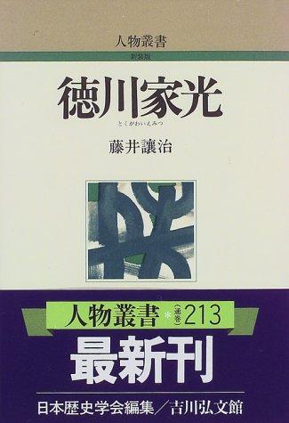 徳川家光 (人物叢書)