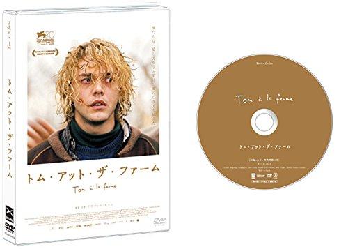 トム・アット・ザ・ファーム [DVD]の詳細を見る
