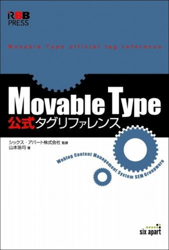 Movable Type公式タグリファレンス