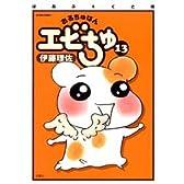 おるちゅばんエビちゅ 13 (アクションコミックス)