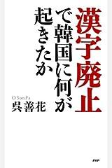 「漢字廃止」で韓国に何が起きたか オンデマンド (ペーパーバック)
