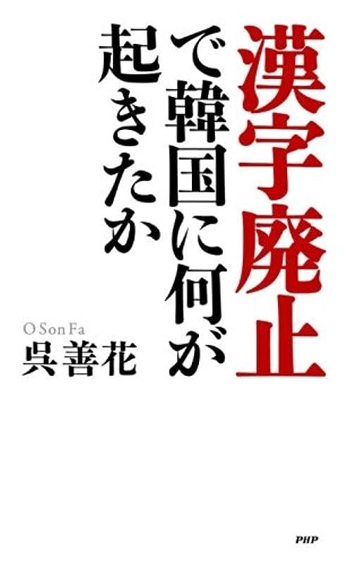 マイナー机粗い「漢字廃止」で韓国に何が起きたか