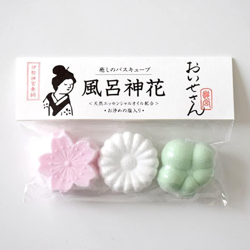 東ティモールコンペうなるおいせさん 風呂神花 バスキューブ(30g×2個 20g×1個)