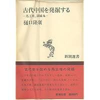 古代中国を発掘する―馬王堆、満城他 (1975年) (新潮選書)